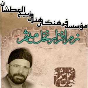 Nakhl-Meysam-cover
